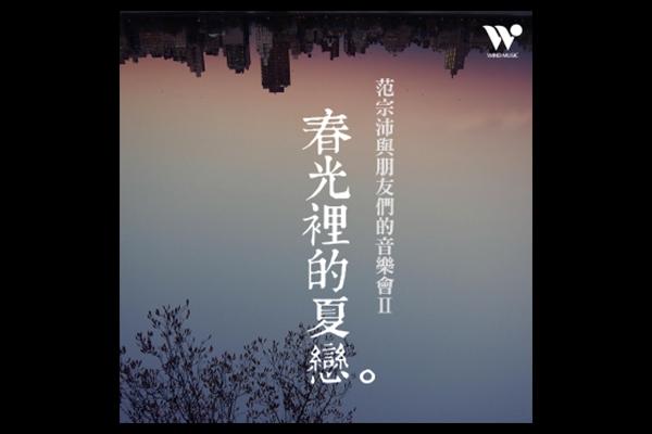 范宗沛與朋友們的音樂會 II【春光裡的夏戀】