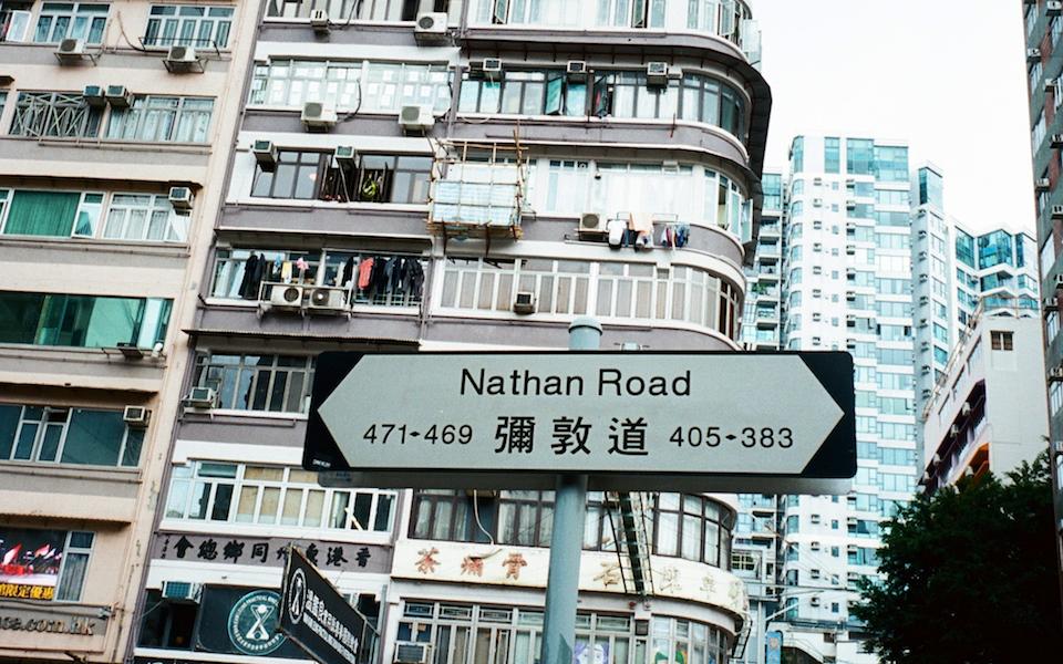 香港路上觀察:Instagram 裡的霓虹燈、監獄體,以及最悲傷的告示牌