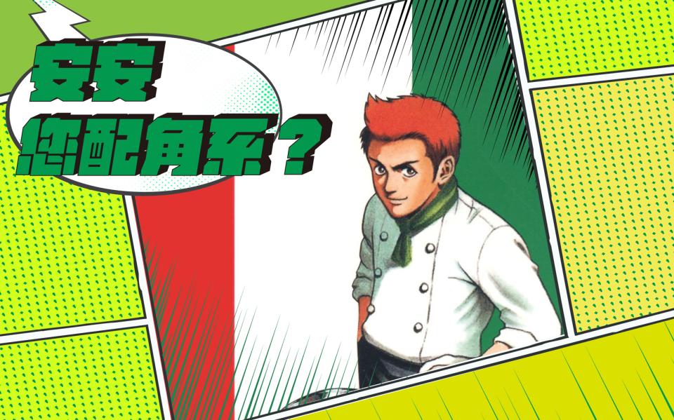 趙鐸・安安您配角系 EP6 你看的不是料理,是你到底要不要離職:《料理新鮮人》